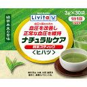 大正製薬 リビタ(Livita)ナチュラルケア 粉末スティック<ヒハツ>90g(3g×30包)