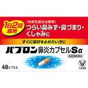 【指定第2類医薬品】大正製薬パブロン鼻炎カプセルSα