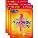ファンケルパーフェクトスリムW 徳用3袋セット<90日分・1...