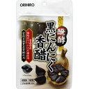 オリヒロ醗酵黒にんにく香醋カプセル<180粒・45日分>