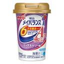明治 メイバランス Arg Miniカップ ミックスベリー味 (125ml)