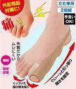 【ポイント3倍】【ママ割5倍】お得な2セット 痛み軽減 ゲルパッド母趾サポーター 両足セット