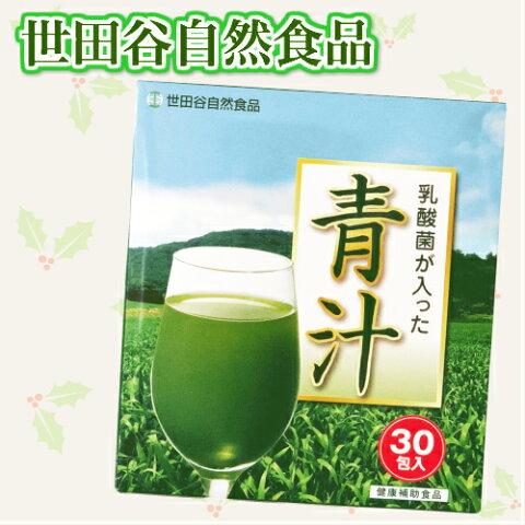 【ママ割5倍】ゴクゴク飲める美味しい青汁 世田谷自然食品 乳酸菌が入った青汁 30包