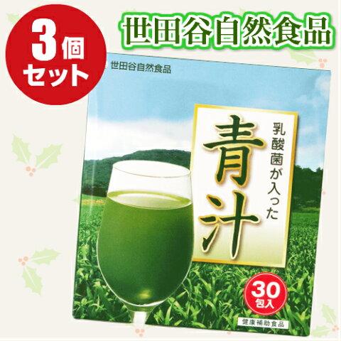 【ママ割5倍】お得な3箱セット ゴクゴク飲める美味しい青汁 世田谷自然食品 乳酸菌が入った青汁 30包