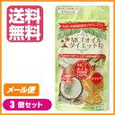 【ママ割5倍】お得な3袋セット MCTオイルダイエット粒 80粒 中鎖脂肪酸