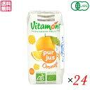ヴィタモント 有機フルーツジュース 200ml 全6種 24本セット ジュース ストレート 紙パック