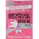 【第3類医薬品】送料無料 酸化マグネシウムE 便秘薬 90錠