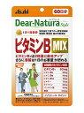 送料無料 アサヒフードアンドヘルスケア 60粒x2 ディアナチュラスタイル ビタミンB MIX 60粒(60日分)2個セット