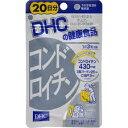 【送料無料】60粒×10 DHC コンドロイチン 20日分×10