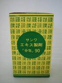 【第2類医薬品】【三和 サンワ 芍薬甘草湯   しゃくやくかんぞうとう 30包 漢方薬