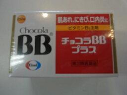 【第3類医薬品】/定型外便 代引き&同梱不可 送料無料 チョコラBBプラス 60錠 ちょこら