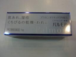 【第2類医薬品】【10g×5 クロネコポスト便発送 肌アレ 湿疹 くちびるの乾燥 われに】 パルモア 10g×5 プラセタ軟膏  ぱるもあ