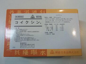 【第2類医薬品】500g+ 15時まであす楽対応 【剤盛堂 ホノミ漢方  500g 送料無料 いぼとり】コイクシン 500g こいくしん