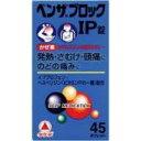 【第(2)類医薬品】青のベンザ ベンザブロック IP 45錠 べんざぶろっく