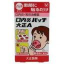 【第3類医薬品】送料無料 口内炎パッチ大正A 10枚x10個セット