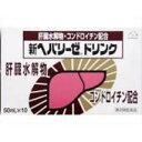 【第3類医薬品】 ヘパリーゼドリンク 10本