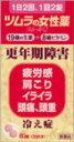 """【第(2)類医薬品】""""定形外便希望""""のコメント入りで送料を280円に修正致します  ツムラ  ラムール Q 80錠 らむーる"""