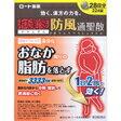 【第2類医薬品】3個セット 送料無料 ロート 和漢...