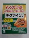 【第2類医薬品】【送料無料】 チクナイン 28包入 ちくのう症、慢性鼻炎に     ちくないん
