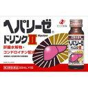 【第3類医薬品】ゼリア新薬 ヘパリーゼドリンクII 50mL×10本