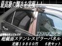 フーガ Y51系 前期 後期 対応★日本製★超鏡面ステンレスメッキピラーパネル★6ピースセット【メガLED】【あす楽対応】【05P18Jun16】