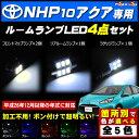 【保証付】10系 アクア NHP10 対応★LEDルームラン...