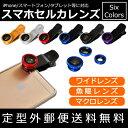 スマートフォン用カメラレンズ クリップ式レンズセルカ レンズ...