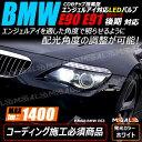 BMW 3シリーズ E90 E91 後期 対応★COBチップ搭載型 角度調整機能付 エンジェルアイ 対応 純正 交換 H8 バルブ ホワイト【コーディング必須】【イカリング】【メガLED】【あす楽対応】