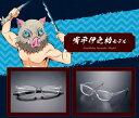 ショッピング鬼滅の刃 外伝 ☆嘴平伊之助 モデル メガネ☆(Hashibira Inosuke model)超薄型非球面レンズ付鬼滅の刃