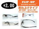 ☆売れ筋☆【老眼鏡メガネ】FLIP-UP Reading Glasses +2.00