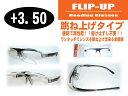 【老眼鏡メガネ】FLIP-UP Reading Glasses +3.50