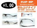 【老眼鏡メガネ】FLIP-UP Reading Glasses +1.00
