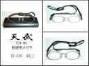 【超薄型非球面レンズ付き!】☆天武(TEN-MU)☆ 剣道用メガネ・スポーツ用メガネTS-020