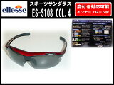 【超薄型レンズ付き!】☆ellesse(エレッセ)スポーツサングラス 度付可!☆ ES-S108 カラー4