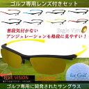 【ゴルフ用レンズ】Eagle View 度付きセット/イーグ...