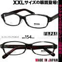 キングサイズ メガネ/,FU×PAS フーパス 068 Col.6/XXLの眼鏡,大きい眼鏡,大きいメガネ/大きい顔 メガネ/サイズ大 メガネ/サイズマッ..