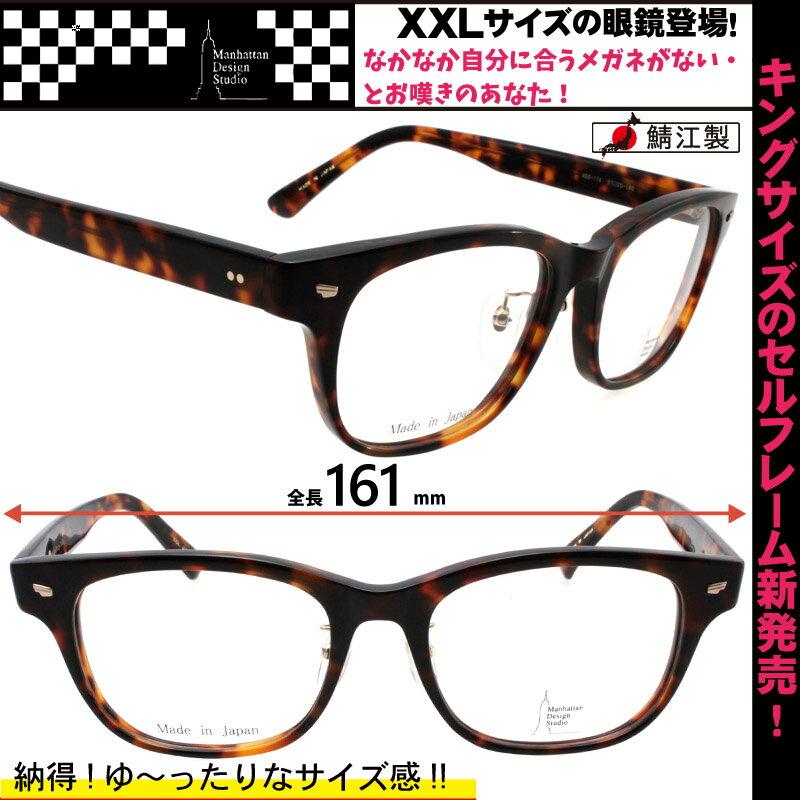キングサイズ メガネ/manhattan design stdio,MDS-114-2/XXLの眼鏡,大きい眼鏡,大きいメガネ/今時のオシャレなセル枠で、掛けても窮屈にならないカッコいいメガネ,made in japan /マンハッタンデザインスタジオ/mds-114/新作/MR.Babe,ミスターベイブ