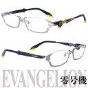 EVANGELION エヴァンゲリオン 零号機 シルバー 銀 56□16 EVA 零号機 カラー YABUSHITA コラボ眼鏡 フィギュアグラス メンズ メガネ サングラス 眼鏡 エヴァンゲリヲン 絆だから