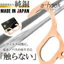 ドアオープナー 日本製 a-hook つり革に触らない 純銅 抗菌 TV放送 紹