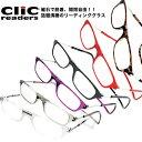 クリックリーダー,,CliC,,磁石で脱着、開閉自在,スタイリッシュな老眼鏡,オシャレな,老眼/レギュラータイプ/,クリックリーダー,退職祝い・レギュラー・還暦...
