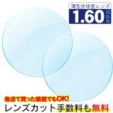 プラスチック, 1.60非球面, 無色レンズ, ハードマルチコート(UVカット,撥水コート付), 2枚1組