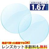 プラスチック, 1.67非球面, 無色レンズ, ハードマルチコート(UVカット,撥水コート付), 2枚1組