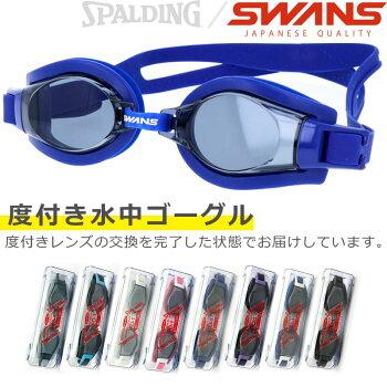 【送料無料】水中ゴーグル(度付きセット)SPALDING-FO-1,