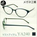 【1,980円度付きメガネセット】マストアイテム YA240 度なし メガネ 度付き PCメガネ 眼鏡 めがね 伊達メガネ ブルーライト カラーレンズ メガネ拭き ケース