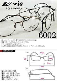 通過眼鏡新模型 6002 戴著眼鏡眼鏡眼鏡眼鏡 ITA 眼鏡一次不戴眼鏡戴著眼鏡眼鏡一次,度的眼鏡,眼鏡藍色光 PC 眼鏡 (pasocommegane) 10P23Sep15