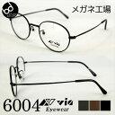 【2,980円 度付きメガネセット】 VIA EYEWEAR NEW MODEL 6004 メガネ 度付き 伊達メガネ 度付きメガネ 度なし めがね 眼鏡 度あり ボストン型 ブルーライトカット レンズ ラウンド 丸めがね PCメガネ(パソコンメガネ) 鼻パッド カラーレンズケース 【RCP】 10P23Sep15