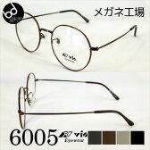 【2,980円 度付きメガネセット】 VIA EYEWEAR NEW MODEL 6005 伊達メガネ 度なし めがね 眼鏡 度付き メガネ 度あり 度入り ブルーライトカットレンズ ボストン型 ラウンド 丸めがね PCメガネ(パソコンメガネ)PC レンズ【RCP】 10P23Sep15