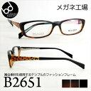 【3780円 度付きメガネセット】複合素材を使用するテンプルのファッションフレーム B2651(76) メガネ 度付き 眼鏡 めがね PCメガネ 伊達メガネ ブルーライト カラーレンズ【RCP】