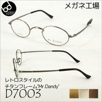 ��5,250�ߥᥬ�ͥ��åȡۥ�ȥ?������Υ�����ե졼��'Mr.Dandy'D7003