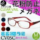 (クリアヴェール)漂亮的黄沙花粉症花粉防止眼镜眼镜眼镜花粉对策货物阴结尾加工透镜阴结尾阴结尾对策花粉对策眼镜花粉事情眼镜支持具有,并且支持透镜的度花粉眼镜CV05C PM2.5花粉10P02Aug14